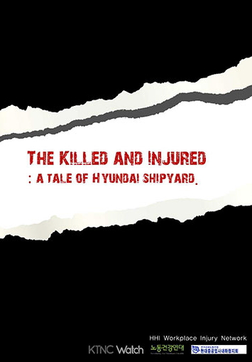 THE KILLED AND INJURED : A TALE OF HYUNDAI SHIPYARD